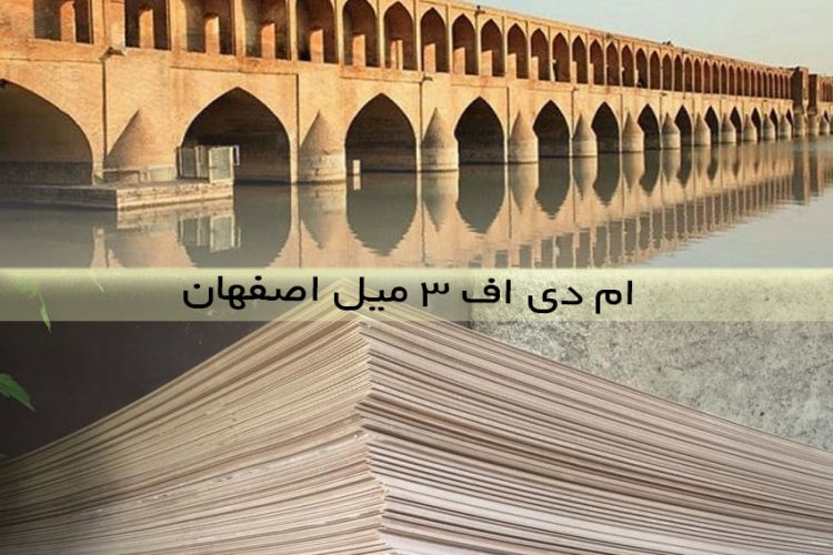 ام دی اف ۳ میل اصفهان
